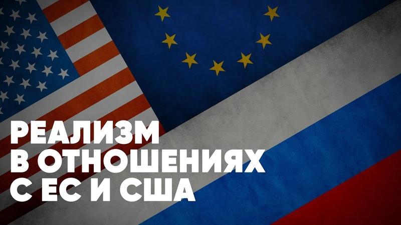 ⚡️Реализм в отношениях с ЕС и США | Санкции против России | «Годовщина» коронавируса |Полный контакт