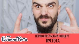 Обними Кита - Пустота (ВНИМАНИЕ: это первоапрельская версия песни)