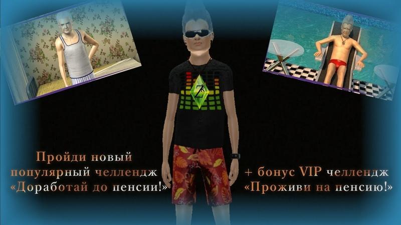 Machinima The Sims 3 ПЕНСИОННЫМ РЕФОРМАМ посвящается ♫ Павел Воля Барвиха клип ♫
