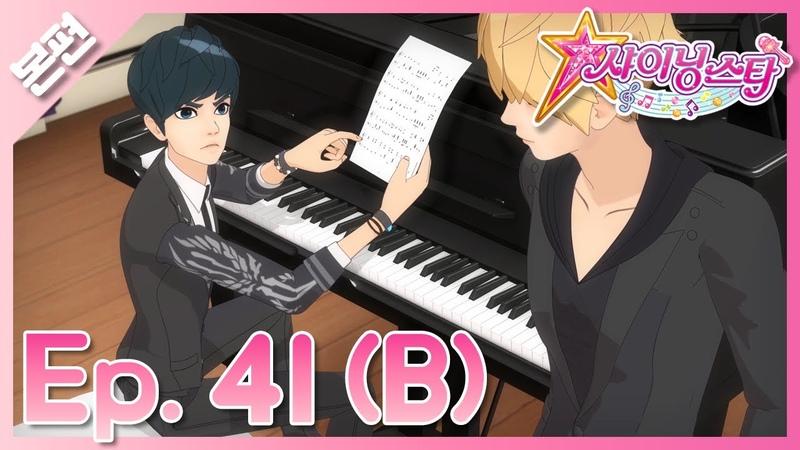 [샤이닝스타 본편] 41화(B) - 준비-땅♪최고의 작곡가를 찾아라! - Episode 41(B) - Ready, go! Find the best songwriter