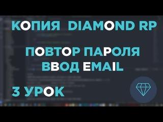 Копия Diamond RP с НУЛЯ - 3 УРОК - ПОВТОР ПАРОЛЯ, ВВОД EMAIL