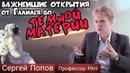 Сергей Попов Лекция Важнейшие открытия от Галилея до темной материи