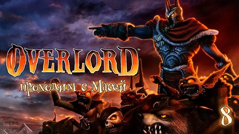 Overlord™ Raising Hell №8 Проклятый город