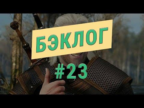 Кошмар волка и всех фанатов Ведьмака 23 й выпуск подкаста Бэклог