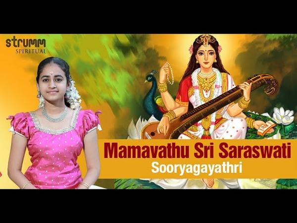 Mamavathu Sri Saraswati I Sooryagayathri I Mysore Vasudevacharya