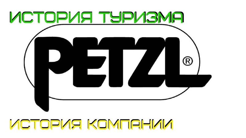 История туризма история компании Petzl