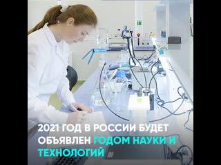 2021 год в России будет объявлен Годом науки и технологий