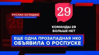 Ещё одна российская прозападная НКО объявила о самороспуске (Руслан Осташко)