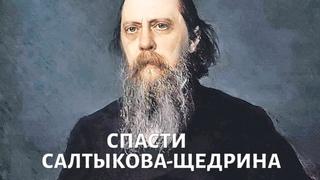 Хорея Гентингтона и ревматизм: можно ли было спасти Салтыкова-Щедрина?