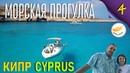 Отдых на Кипре 4 Протарас. Морская прогулка. город Фамагуста. Мыс Каво Греко. Голубая Лагуна.