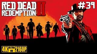 Red Dead Redemption 2   Прохождение без комментариев   PC   4K 60 FPS   #39