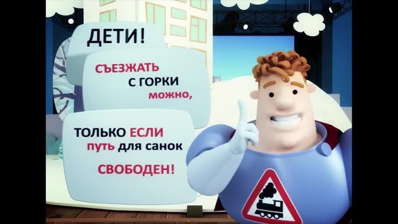 Безопасность зимой Аркадий Паровозов Спешит на помощь
