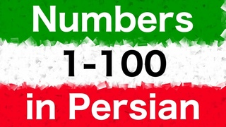 Learn the Numbers in Persian (Farsi) from 1 to 100 (Persian English)