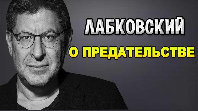МИХАИЛ ЛАБКОВСКИЙ О ПРЕДАТЕЛЬСТВЕ ВИДЕО