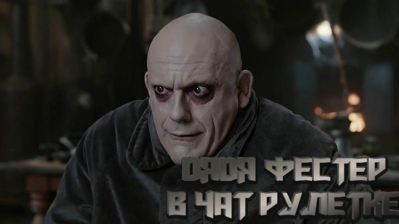 ДЯДЯ ФЕСТЕР ЗАШЁЛ В ЧАТ РУЛЕТКУ