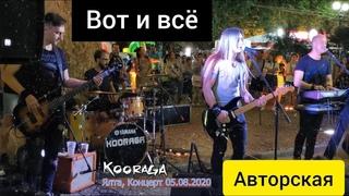 Вот и всё / Авторская / KooRaga / Группа Курага. Крым, Ялта 2020