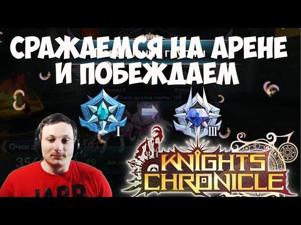 Сражаемся на арене и побеждаем→Knights Chronicle