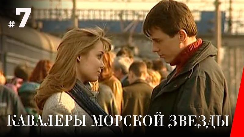 КАВАЛЕРЫ МОРСКОЙ ЗВЕЗДЫ 7 серия 2003 драма