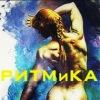 ФИТНЕС-КЛУБ «РИТМиКА» г.Новокуйбышевск