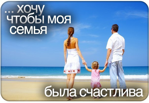картинки счастливая семья с надписью оставить