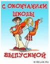 выпускной 2011 9б