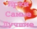 Ирина Таори