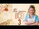 Рая знает всё 3 сезон 1 серия Комедия 2020 Россия-1 Дата выхода и анонс