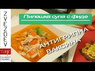 Болгарский куриный суп по-деревенски - Пилешка супа