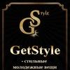 GetStyle — интернет-магазин стильных вещей.