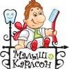 """Детская стоматология """"Малыш и Карлсон"""" Москва"""