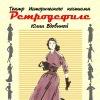 """Театр """"РЕТРОДЕФИЛЕ"""" Юлии Вдовиной"""