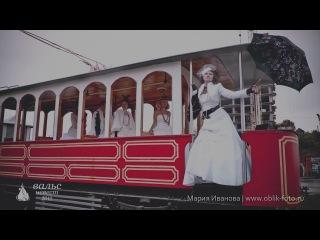 """Вальс невест - 2011   """"Чикаго - опасная любовь"""""""