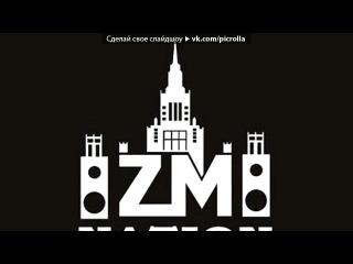 «Со стены Брейк-данс,хип-хоп,тиктоник,битбокс,ПАРКУР!» под музыку 50 самых - популярных песен 2012г. Picrolla