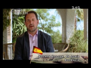 Кохання без кордонів 1 сезон 8 випуск 03 10 2013