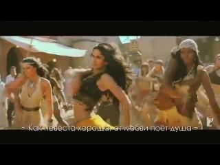 Mashallah - Song Ek Tha Tiger - Salman Khan & Katrina Kaif русский перевод HD
