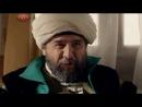 Однажды в Османской империи. Смута (10 серия)