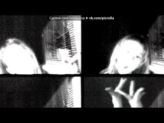 «Webcam Toy» под музыку El Rico PatrooL - Потанцуй со мной в диком танце (потанцуй со мной в диком танце подразни меня засранца