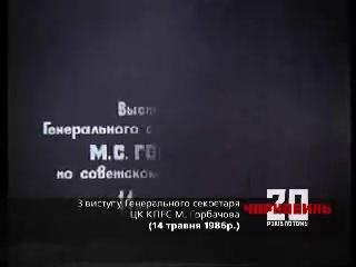 Чернобыль. Выступление М.С. Горбачёва