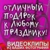 ★★★★ВИДЕО-КЛИПЫ, СЛАЙД-ШОУ, РОЛИКИ  ИЗ ВАШИХ ФОТ