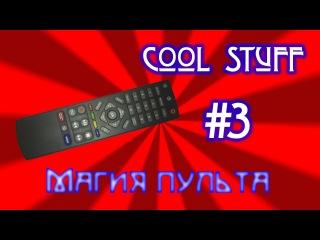 Cool Stuff #3 - Магия пульта (Magic remote control)