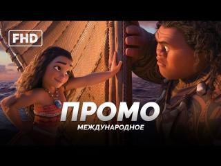 NON | Песня на 24 языках: Что меня ждёт - Моана / Moana 2016