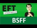 BSFF брэдйейтс павелпоздняков