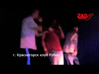 ZAO 13 в Красногорске (Рубин) + Bonus: Kerry Force Live!