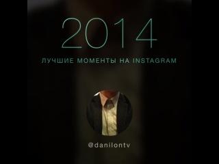 Лучшие мгновения моего 2014 года