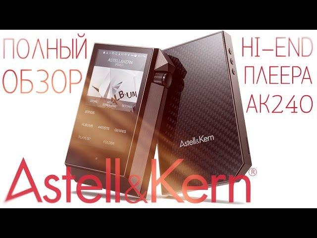 Astell Kern AK240 Полный Обзор премиум плеера от iRiver и сравнение с Ibasso DX100