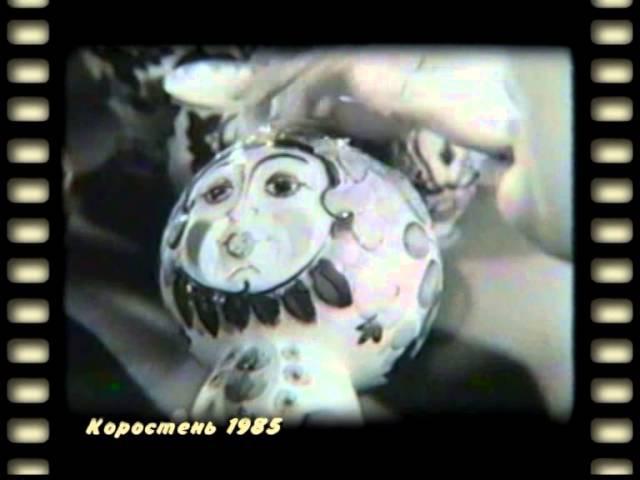 КоростеньТВ 26 11 15 Взгляд в прошлое выпуск 48 Фарзавод