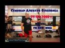 Мастер класс Алексея Олейника в СК GOR MMA vfcnth rkfcc fktrctz jktqybrf d cr gor mma