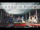 X.EAST in KOREA ep.6. Seoul. LOTTE WORLD