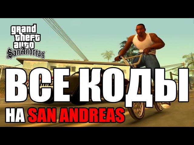 Все читы (коды) на GTA San Andreas [ПК]
