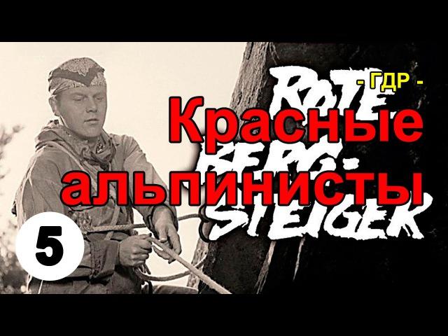 Красные альпинисты 1967 ГДР 05 серия